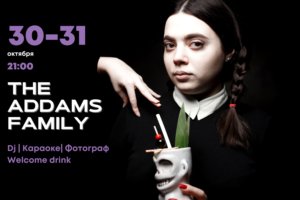 30-31 жовтня – The Addams Family