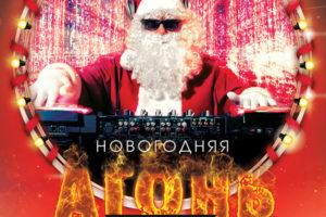Новогодняя Агонь-Party