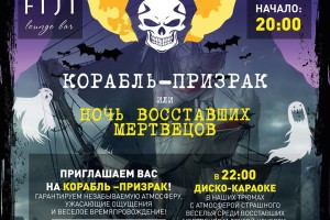 Самый аутентичный Хеллоуин только у нас!