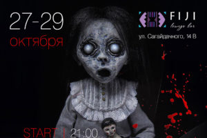 Halloween Weekend Voo Doo Dolls Party